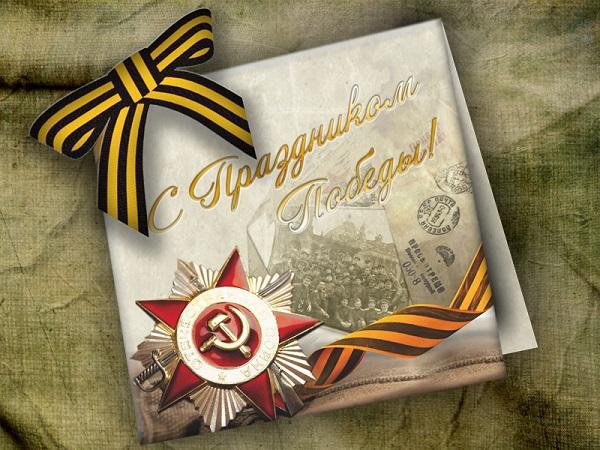 Поздравление с праздником Победы 9 мая!